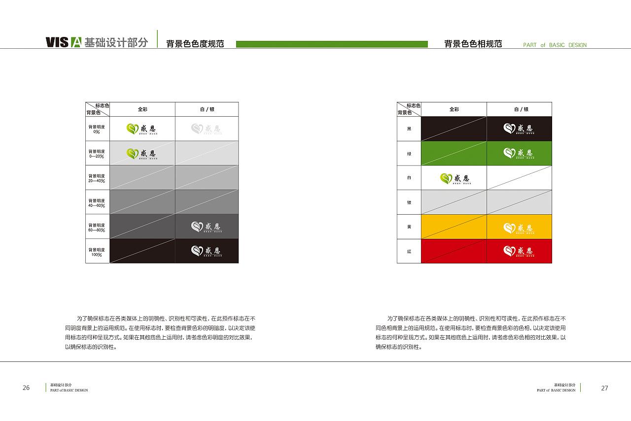 河南烟草VI平面设计中的简化图片