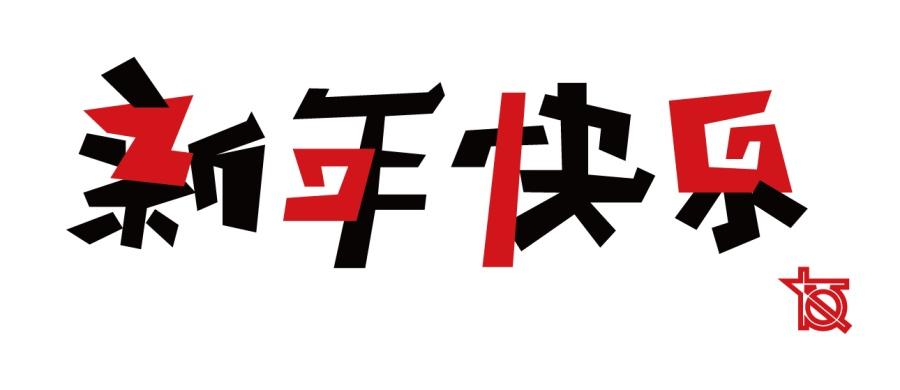 临摹,新年a平面~|平面/图说|字形|Kiros2mao-原中国建筑设计参考资料字体图片