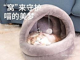 家用柔软猫窝