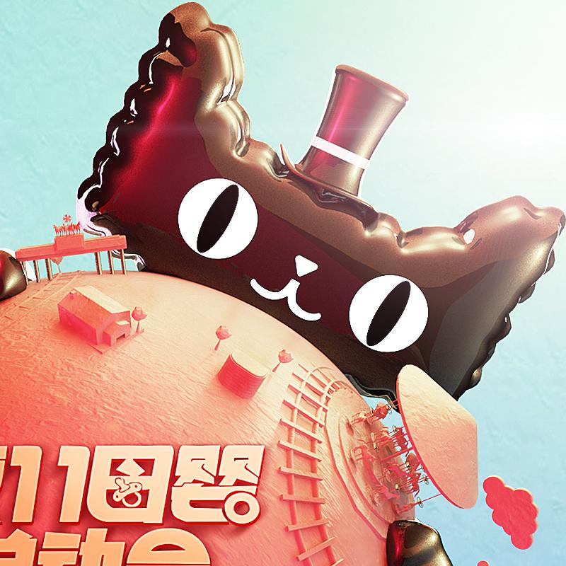 双十一母婴系列主题活动海报 c4d作品图片