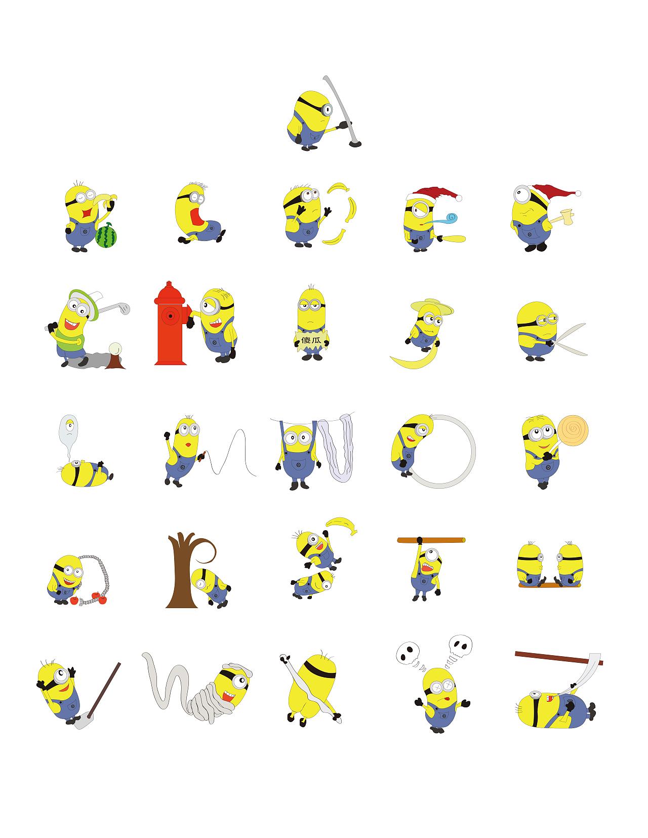 小黄人26个字母字体设计图片