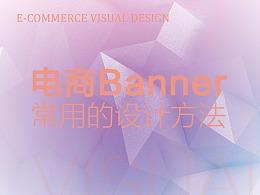 电商banner的常用设计方法