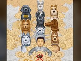 犬之岛 (庚乾文化)中国风海报