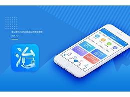 智慧政务app设计