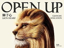 狮子心标志和形象设计