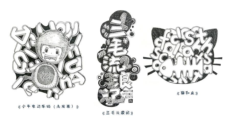 11月以来一些手绘涂鸦|插画|涂鸦/潮流|一个莲子酱