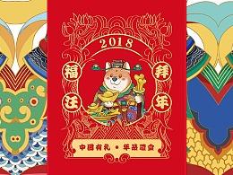 中国有礼2018狗年生肖文创---福汪拜年