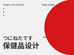 日本保健品页面