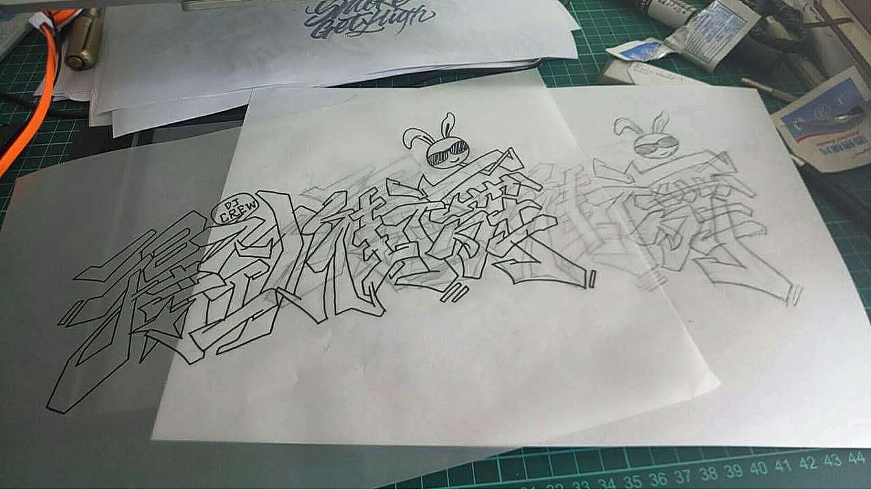 涂鸦中文字体设计profibus设计图片