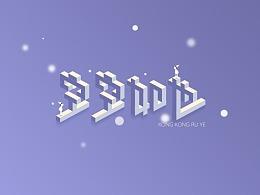 空空如也字体设计