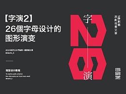 【字演2】26個字母设计的图形演变