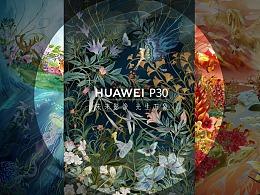 华为HUAWEI P30系列 插画项目