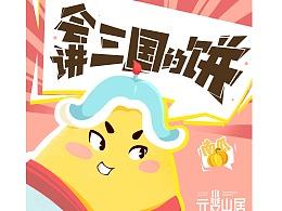 会讲三国的饼——东吴饼包装设计
