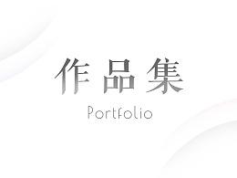 作品集 Portfolio