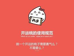 开运的桃子 吉祥物卡通ip品牌形象设计微信表情包制作