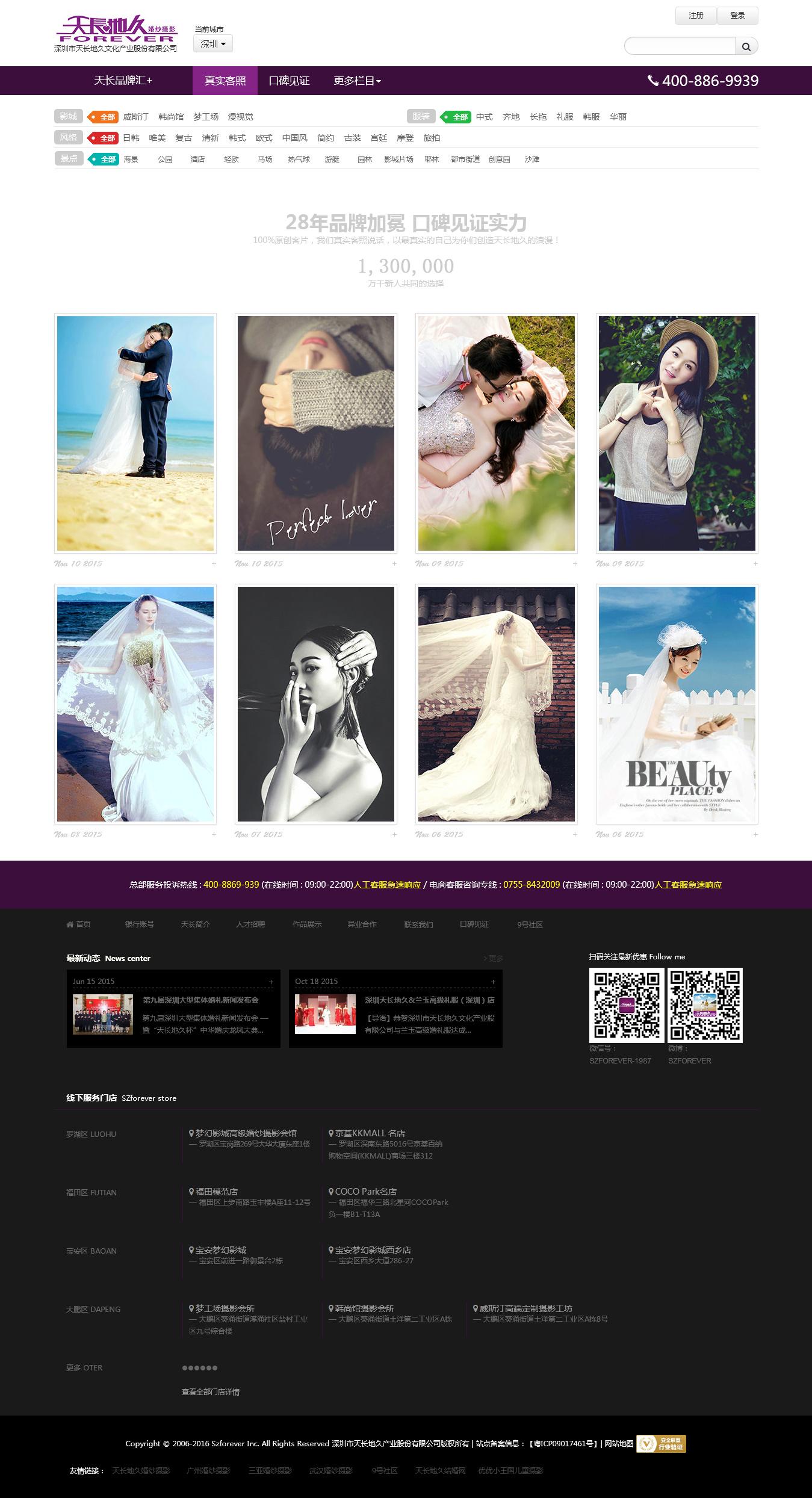 天长地久 企业 最好官网 蒙多-原创作品-室内设计中国网页学校排名图片