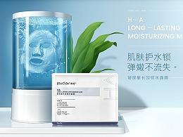 素姬品牌VI视觉升级(包装&首页)