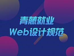 青藤就业WEB设计规范
