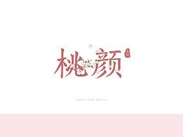 桃颜阿胶品牌设计