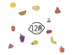12月水果店VI设计