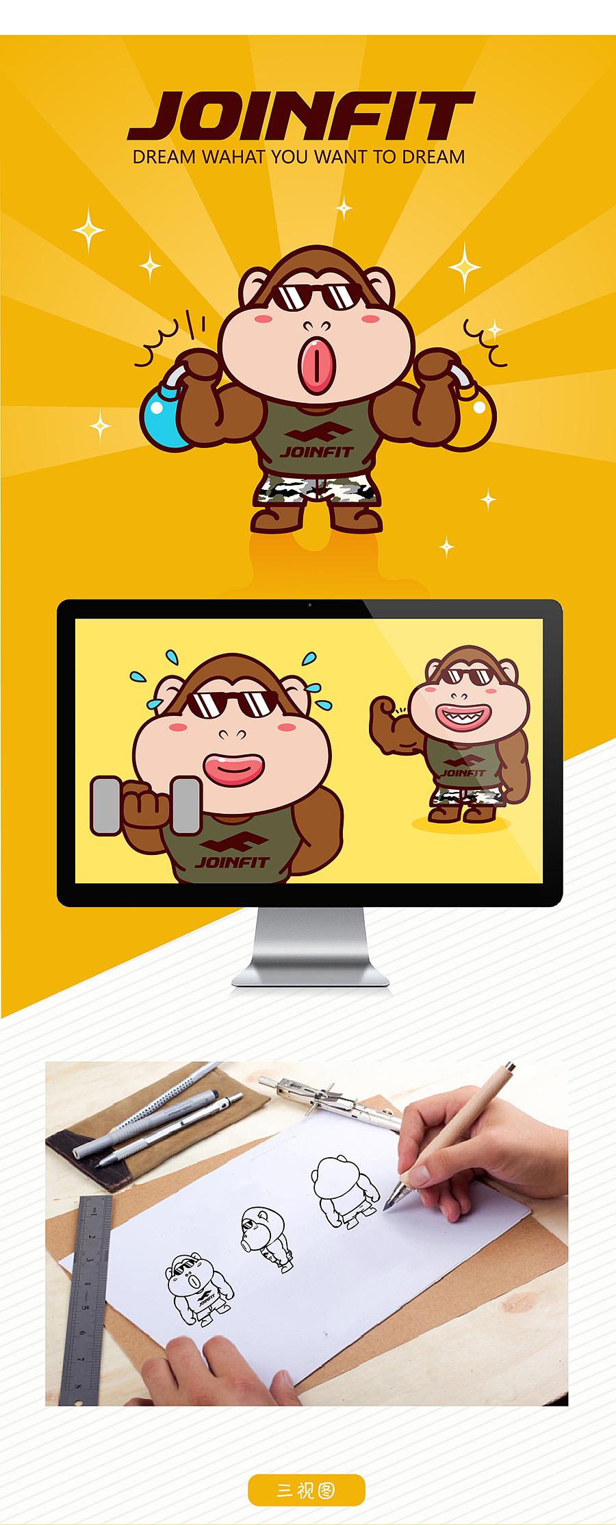 JOINFIT健身器材品牌卡通形象吉祥物设计微信