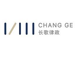 律政服务品牌设计-长歌律政LOGO设计-墨尔本视觉设计