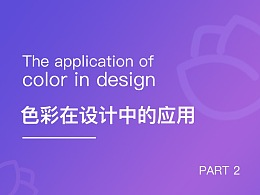 色彩在设计中的应用2