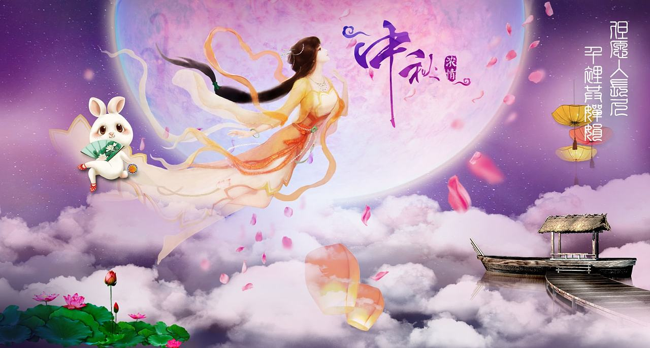 采用中国传统嫦娥奔月题材,打造梦境温馨中秋,在此祝愿各位奋斗的友友图片