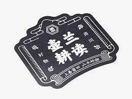 """有间品牌设计&达岸传媒""""耕读"""""""