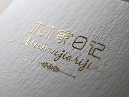 木木家日记