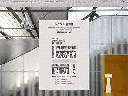 微商海报宣传文字排版