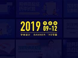 2019年近3月工作总结-字体设计、banner、H5专题