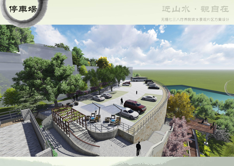 无锡航天疗养院滨水景观设计方案图片