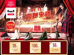 双十一活动首屏女鞋合成海报