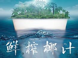 鲜榨椰汁海报➕圣诞节