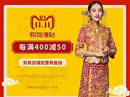 秀禾服 中式婚纱