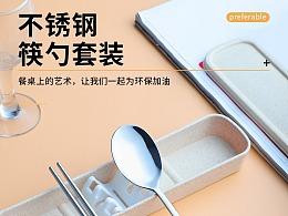 不锈钢筷勺套装-详情页