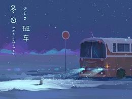 故事插画——冬日班车(序)