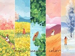 四季的色彩