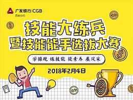 广发银行技能比赛活动海报