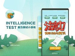智力测试小游戏/一些有趣儿的东西