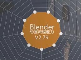 Blender初级向介绍教程 糖果班  第二集 Blender动画能力整体概述
