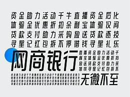 网商银行品牌字体·MYBANK FONTS