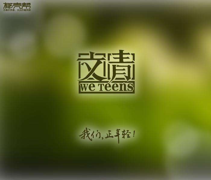 文青_《文青》的字体设计