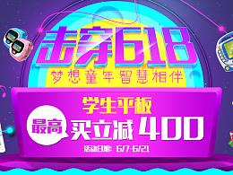 banner 活动