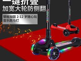 滑板车详情页设计