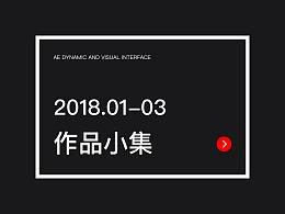 VISUAL视觉界面及动效类视频小集2018.01-03