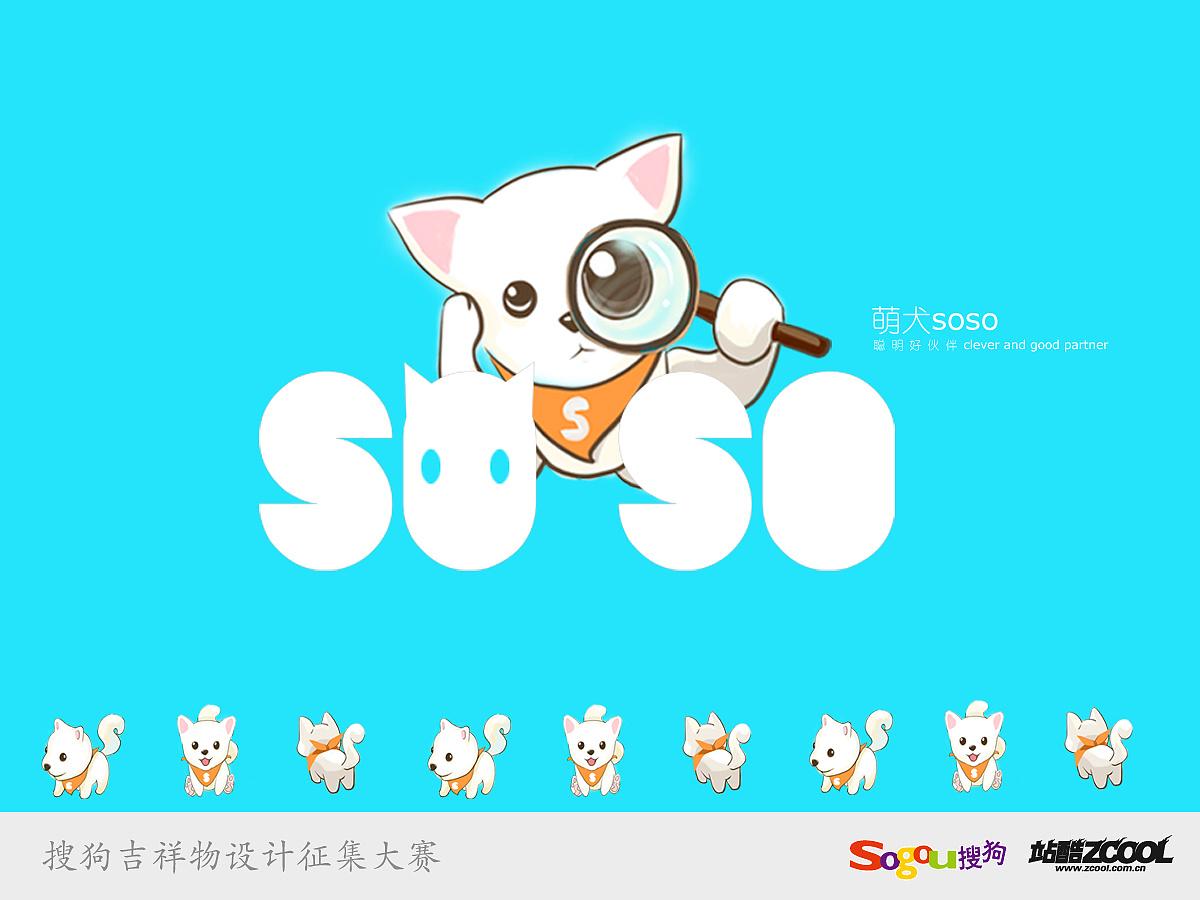 萌犬soso-聪明好伙伴图片