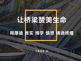永鑫顺建筑公司网站Banner设计