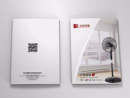 一希品牌设计-长安电器风扇产品画册设计